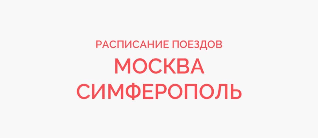 Ж/д билеты Москва - Симферополь