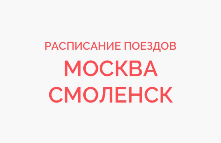Ж/д билеты Москва - Смоленск