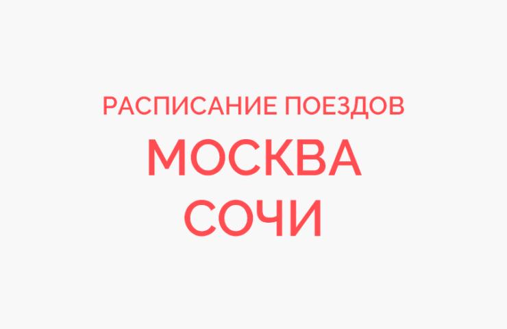 Ж/д билеты Москва - Сочи