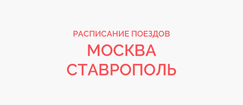Ж/д билеты Москва - Ставрополь