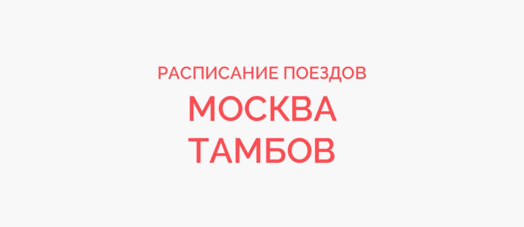 Ж/д билеты Москва - Тамбов