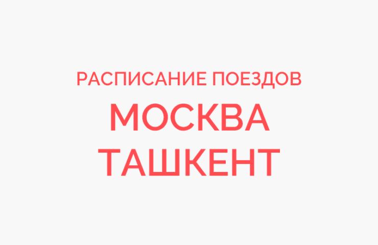 Ж/д билеты Москва - Ташкент