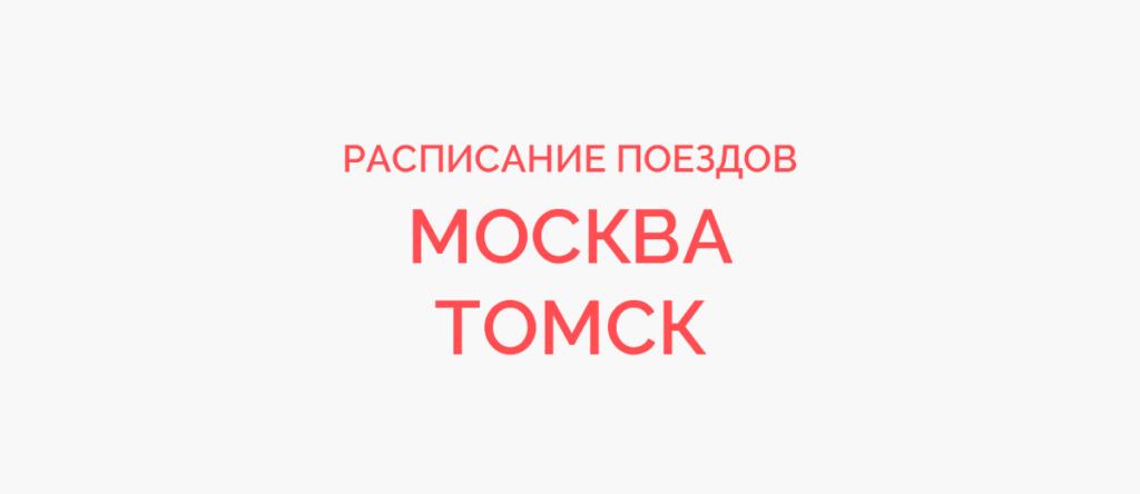 Ж/д билеты Москва - Томск
