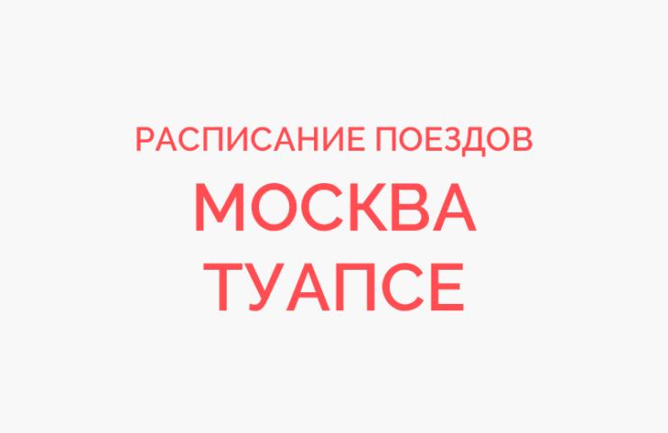 Ж/д билеты Москва - Туапсе