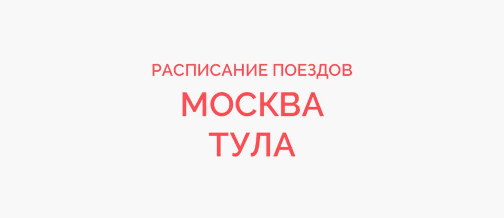 Ж/д билеты Москва - Тула