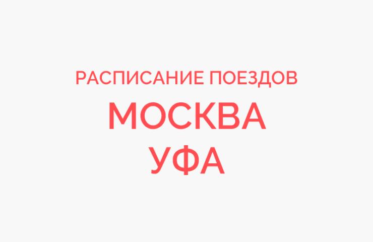 Ж/д билеты Москва - Уфа