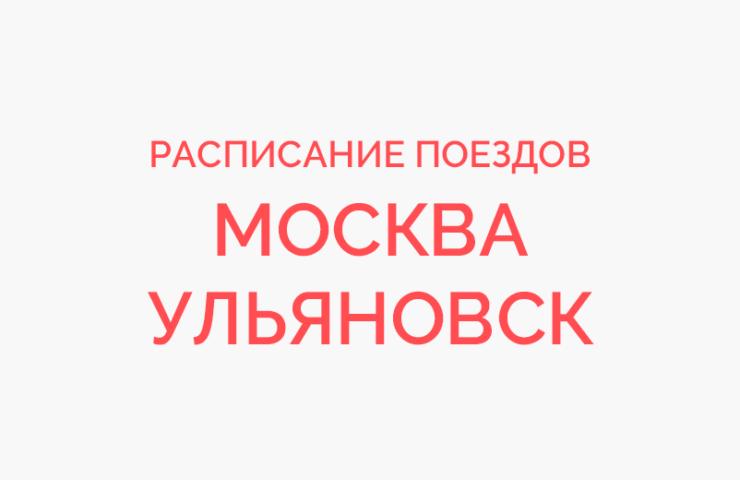 Ж/д билеты Москва - Ульяновск