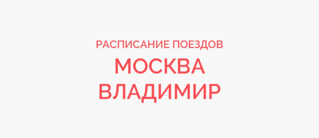 Ж/д билеты Москва - Владимир