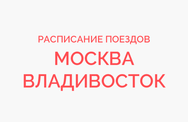 Ж/д билеты Москва - Владивосток