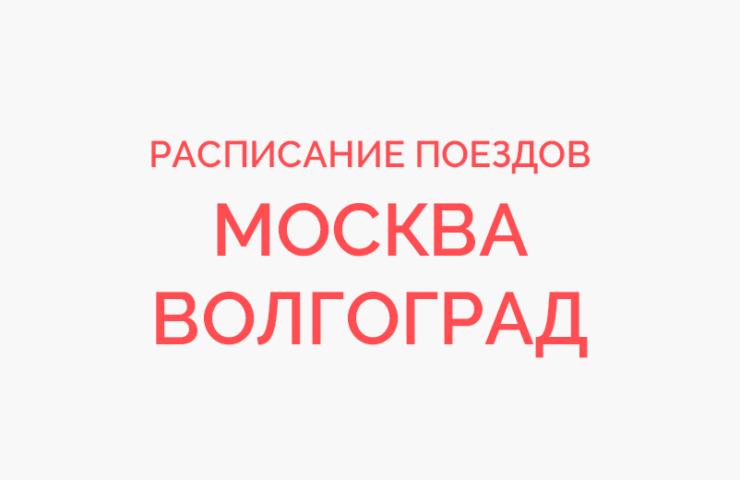 Ж/д билеты Москва - Волгоград