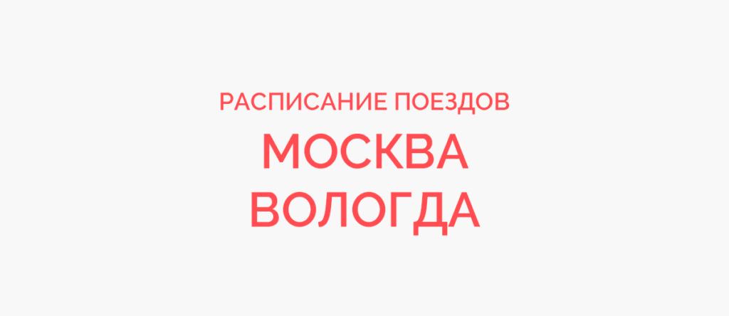 Ж/д билеты Москва - Вологда