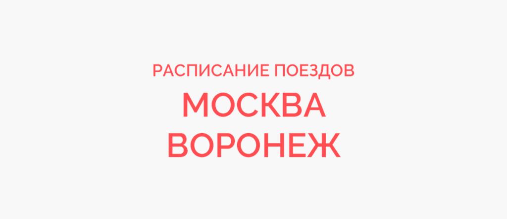 Ж/д билеты Москва - Воронеж