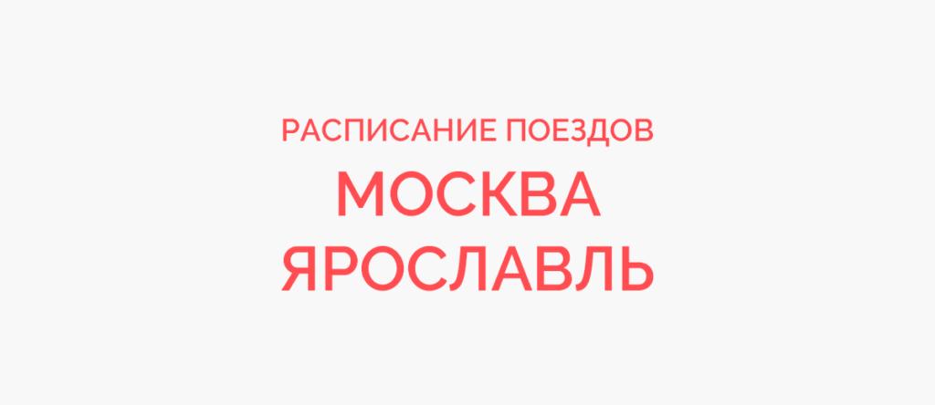 Ж/д билеты Москва - Ярославль