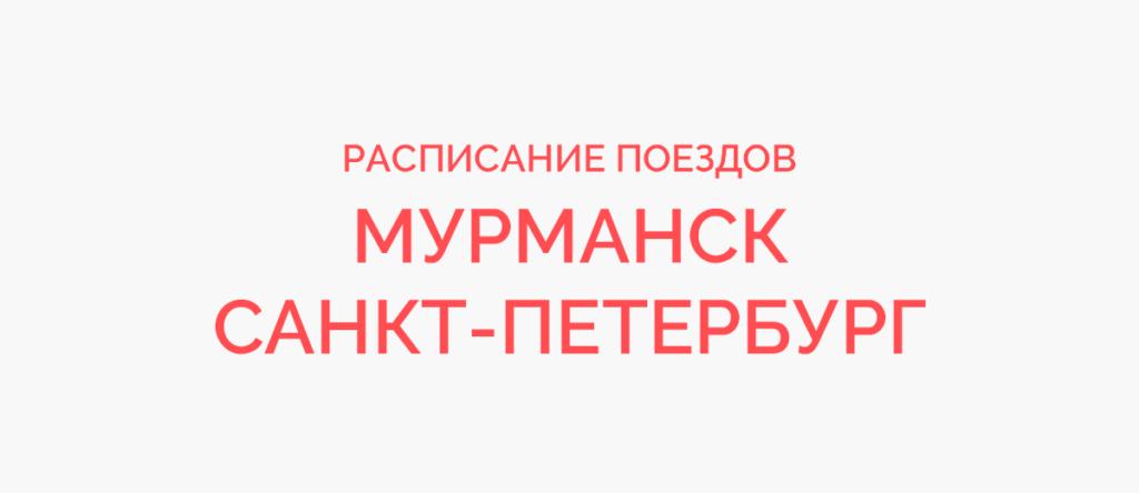 Ж/д билеты Мурманск - Санкт-Петербург