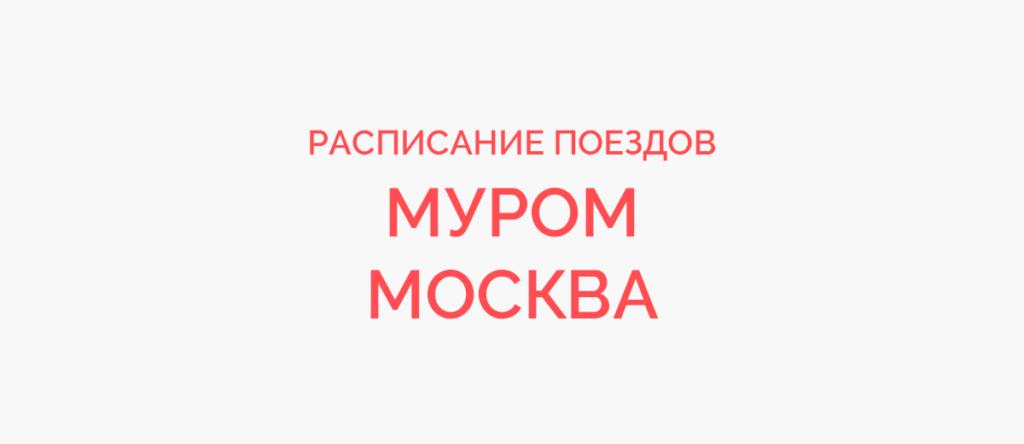Ж/д билеты Муром - Москва
