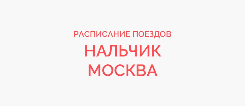 Ж/д билеты Нальчик - Москва