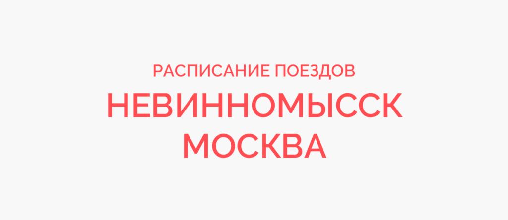 Ж/д билеты Невинномысск - Москва