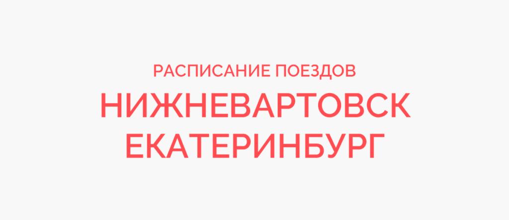 Ж/д билеты Нижневартовск - Екатеринбург
