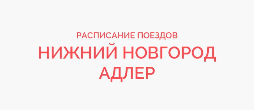 Ж/д билеты Нижний Новгород - Адлер