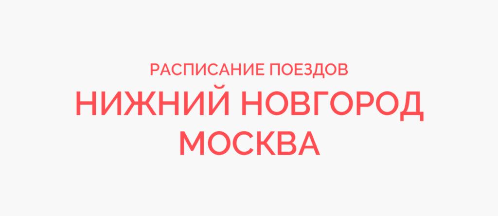 Ж/д билеты Нижний Новгород - Москва