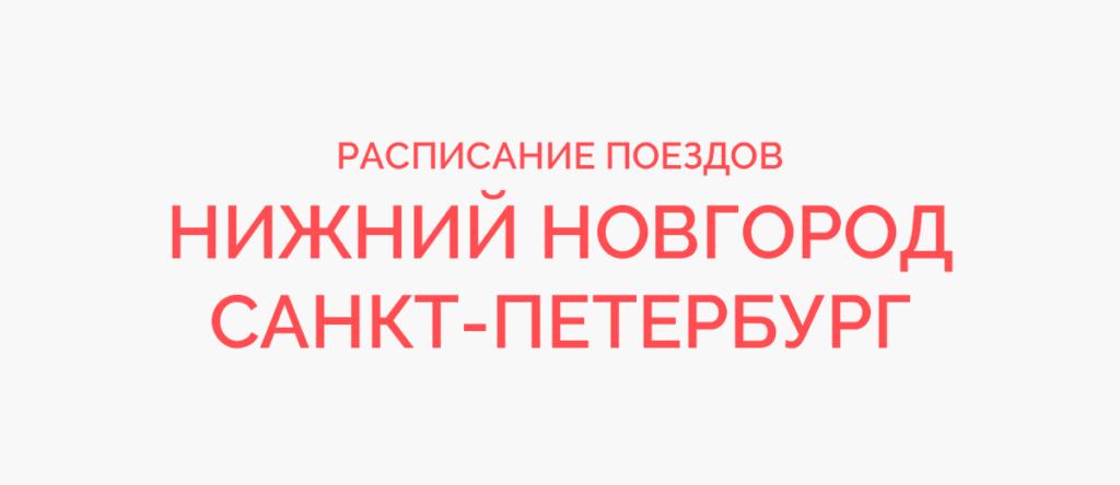 Ж/д билеты Нижний Новгород - Санкт-Петербург