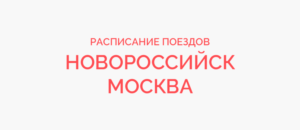 Ж/д билеты Новороссийск - Москва