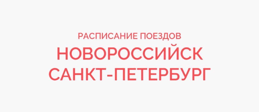 Ж/д билеты Новороссийск - Санкт-Петербург