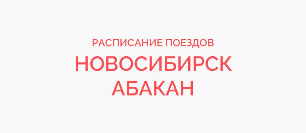 Ж/д билеты Новосибирск - Абакан