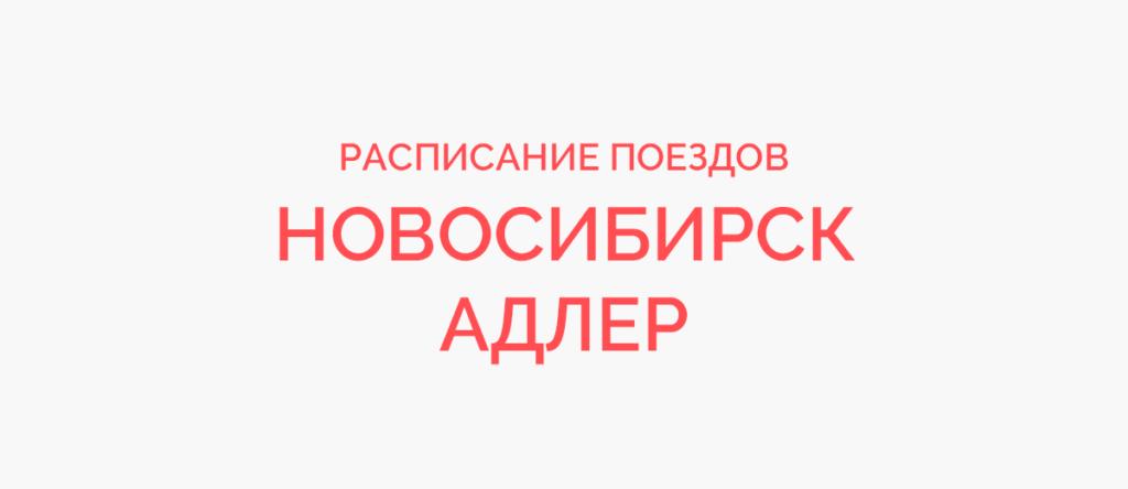 Ж/д билеты Новосибирск - Адлер