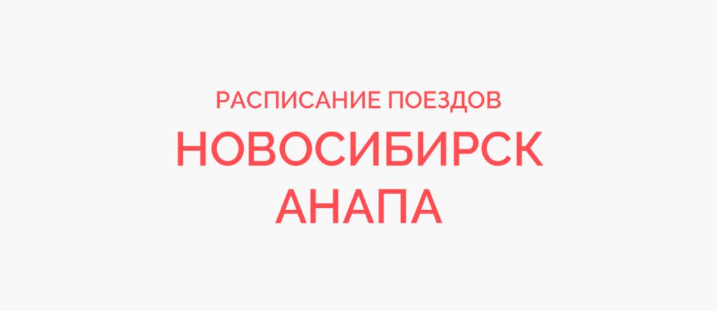 Ж/д билеты Новосибирск - Анапа