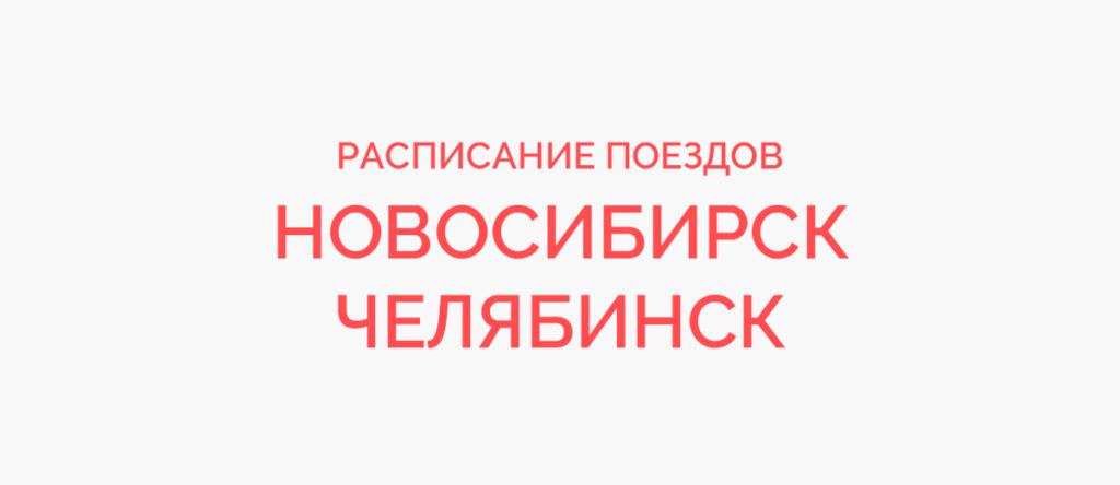 Ж/д билеты Новосибирск - Челябинск