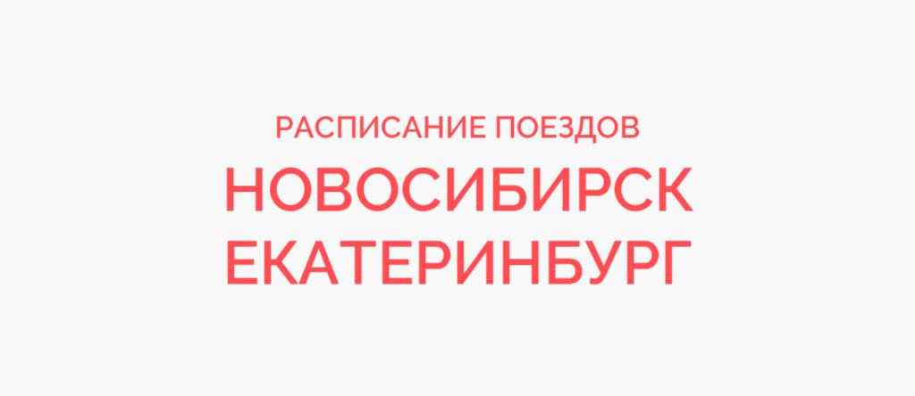 Ж/д билеты Новосибирск - Екатеринбург