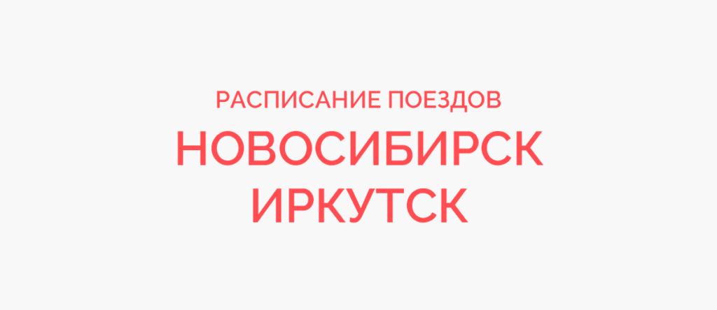 Ж/д билеты Новосибирск - Иркутск