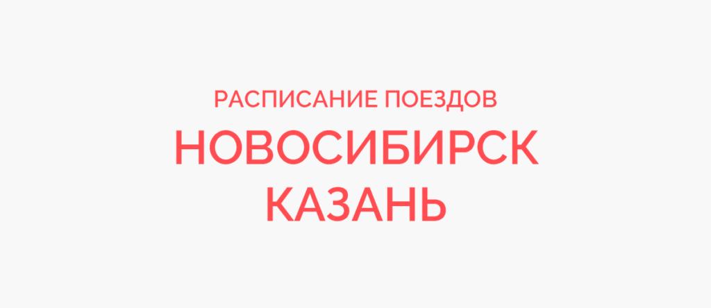 Ж/д билеты Новосибирск - Казань