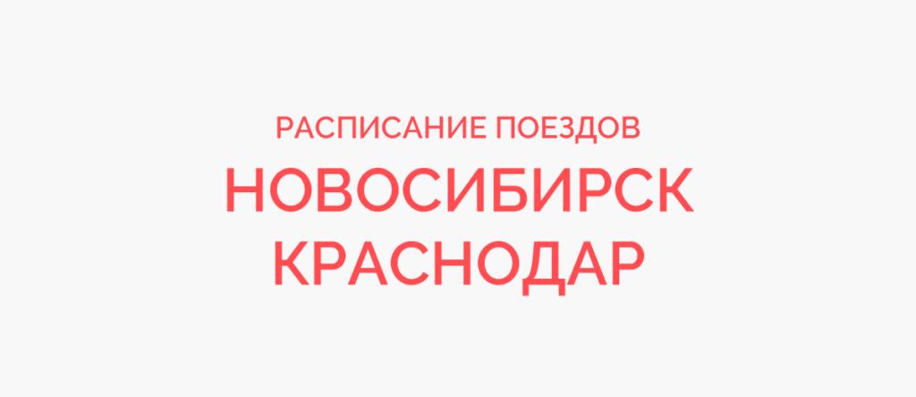 Ж/д билеты Новосибирск - Краснодар