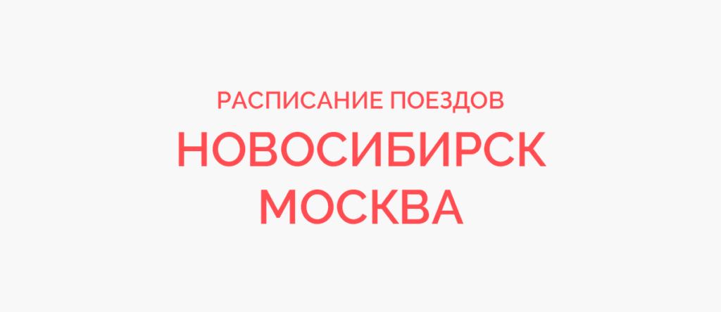 Ж/д билеты Новосибирск - Москва