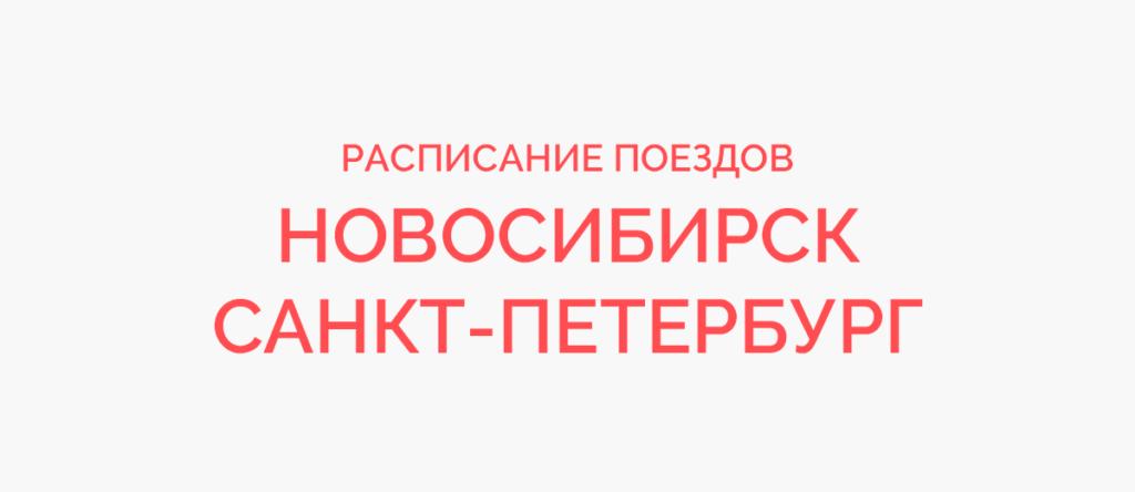 Ж/д билеты Новосибирск - Санкт-Петербург