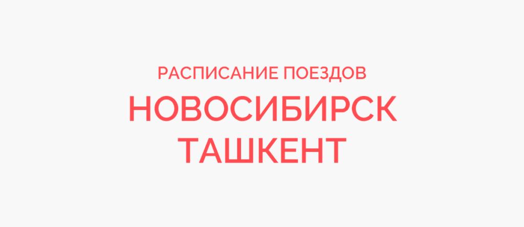 Ж/д билеты Новосибирск - Ташкент