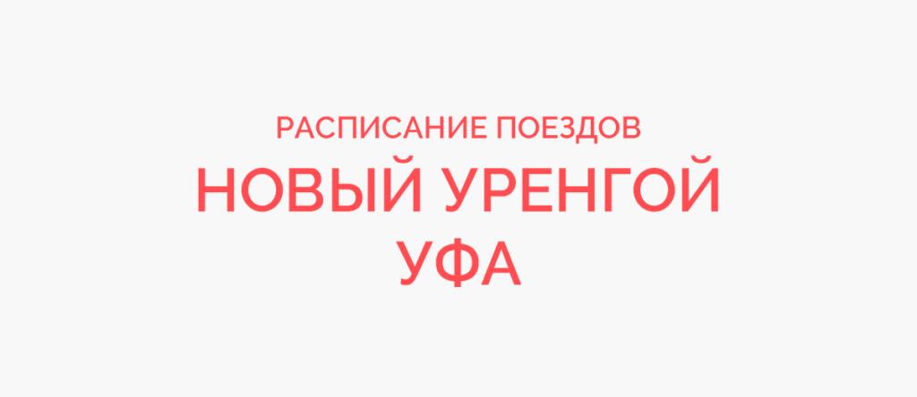 Ж/д билеты Новый Уренгой - Уфа