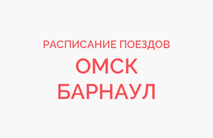 Ж/д билеты Омск - Барнаул