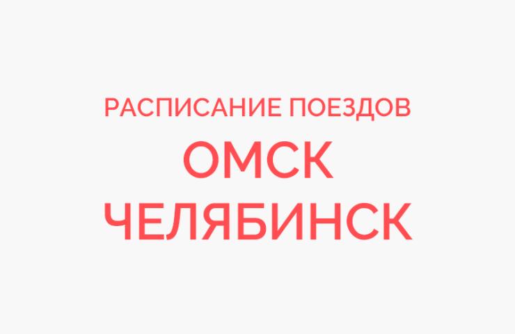 Ж/д билеты Омск - Челябинск