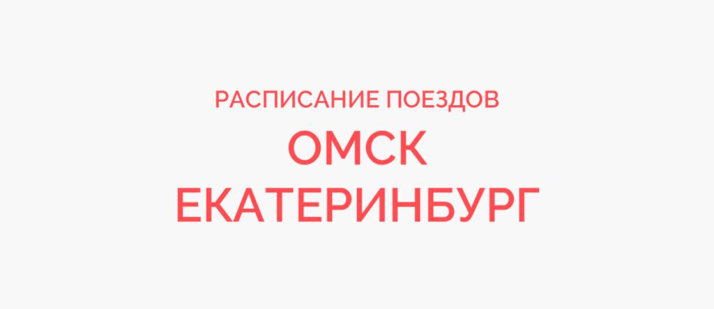 Ж/д билеты Омск - Екатеринбург