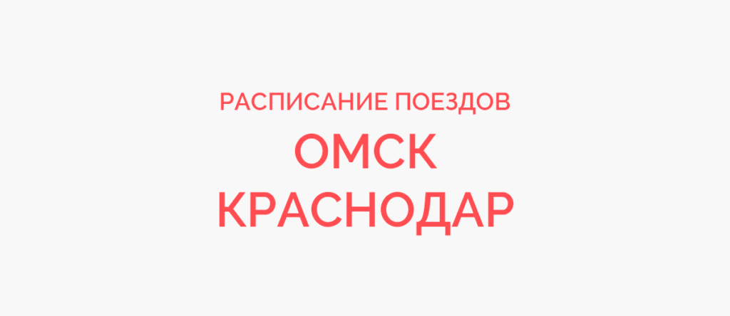 Ж/д билеты Омск - Краснодар
