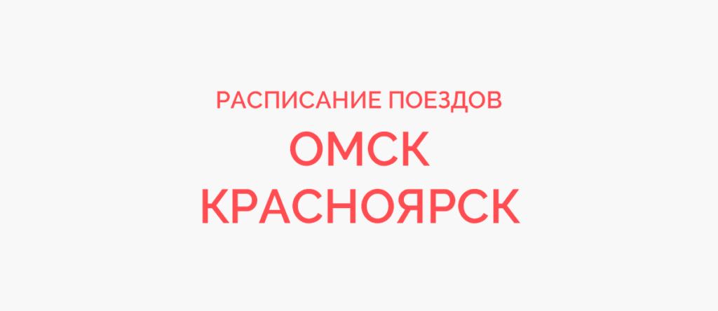 Ж/д билеты Омск - Красноярск