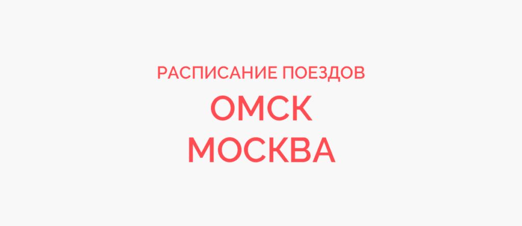 Ж/д билеты Омск - Москва