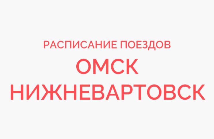Ж/д билеты Омск - Нижневартовск
