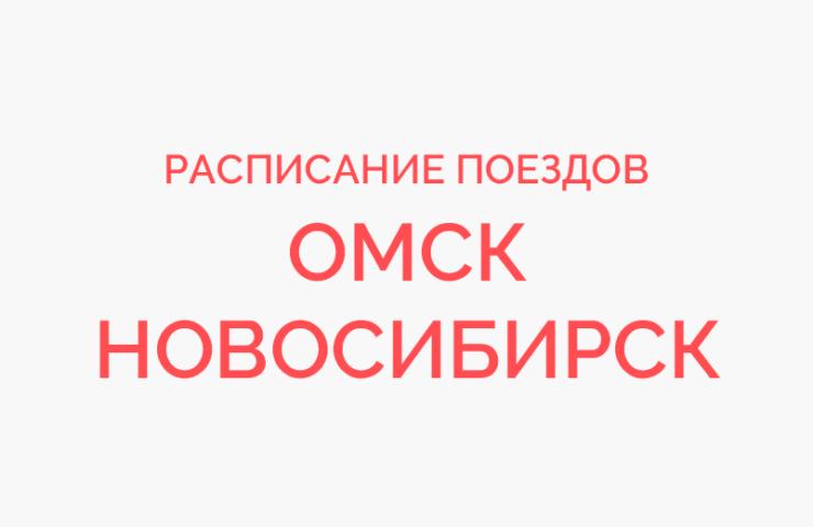 Ж/д билеты Омск - Новосибирск