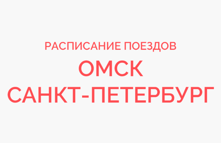 Ж/д билеты Омск - Санкт-Петербург