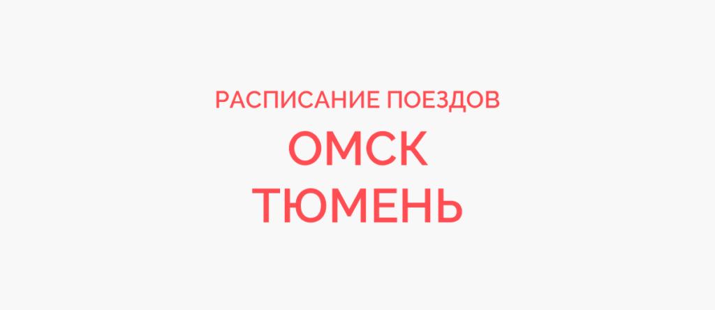 Ж/д билеты Омск - Тюмень