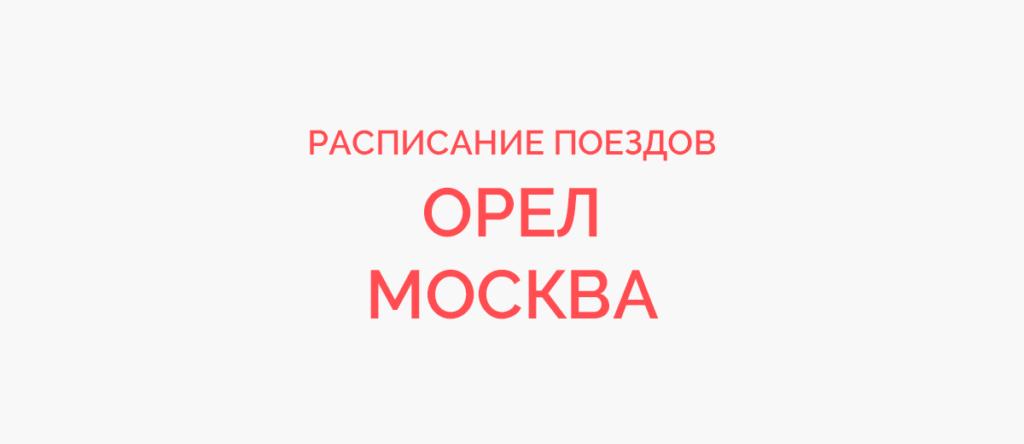 Ж/д билеты Орел - Москва